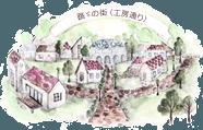CoCoToMo 村
